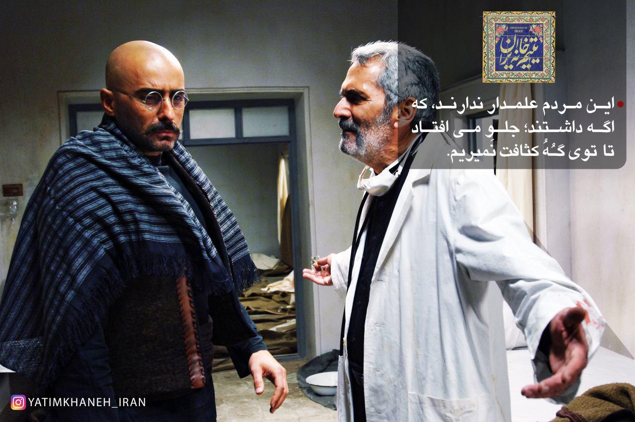 تعریف تاریخی یتیمخانه ایران؛ استقلال، استمعار، قحطی (تحریم)؟!