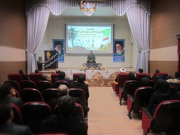 یادواره شهدای والامقام فرهنگی شهرستان کوثر برگزار شد/تصاویر