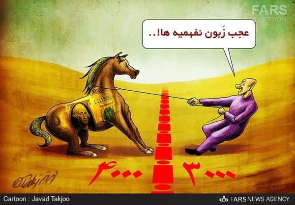 کاریکاتور/ دلار زبون نفهم!