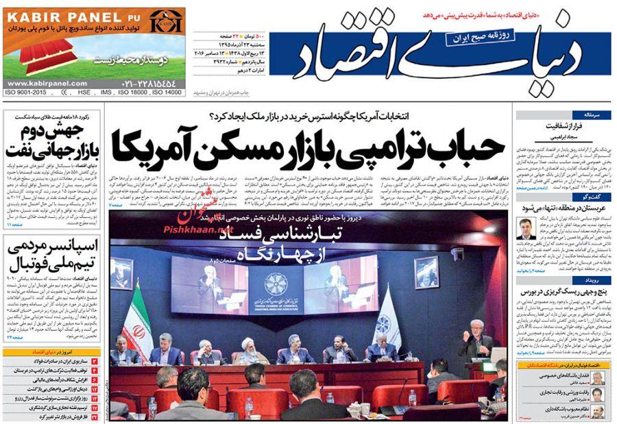 عناوین اخبار روزنامه دنیای اقتصاد در روز سهشنبه ۲۳ آذر :