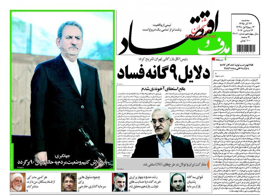 عناوین اخبار روزنامه هدف و اقتصاد در روز سهشنبه ۲۳ آذر :