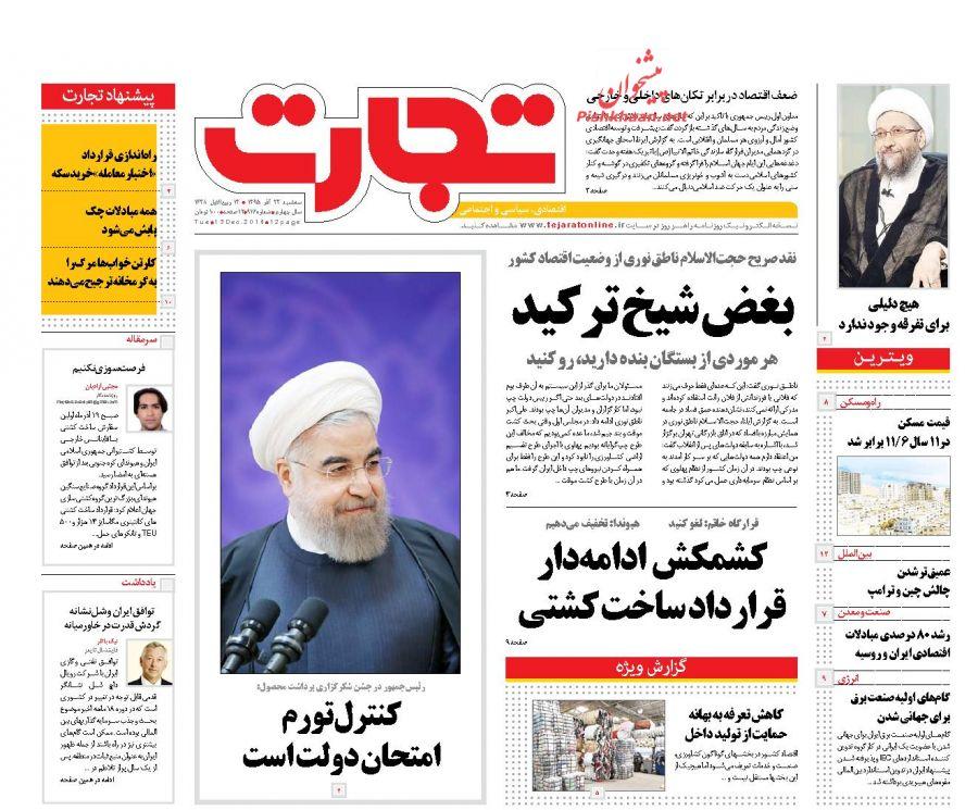 عناوین اخبار روزنامه تجارت در روز سهشنبه ۲۳ آذر :