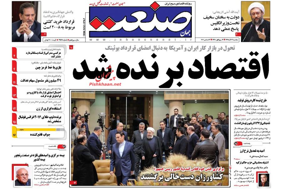 عناوین اخبار روزنامه جهان صنعت در روز سهشنبه ۲۳ آذر :