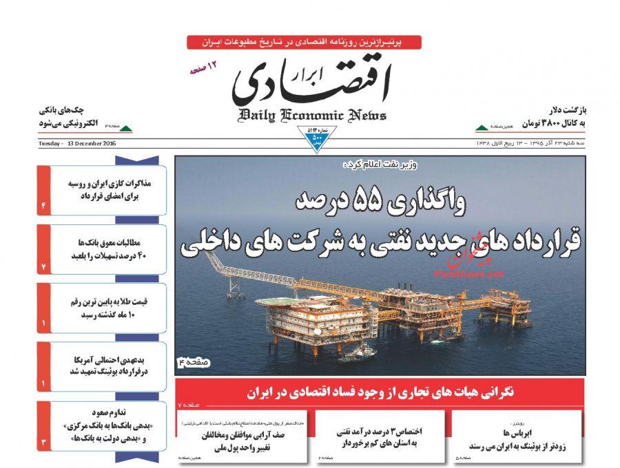عناوین اخبار روزنامه ابرار اقتصادی در روز سهشنبه ۲۳ آذر :