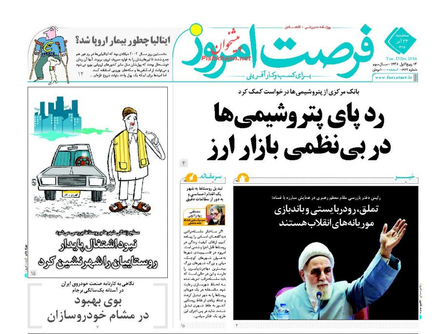 عناوین اخبار روزنامه فرصت امروز در روز سهشنبه ۲۳ آذر :