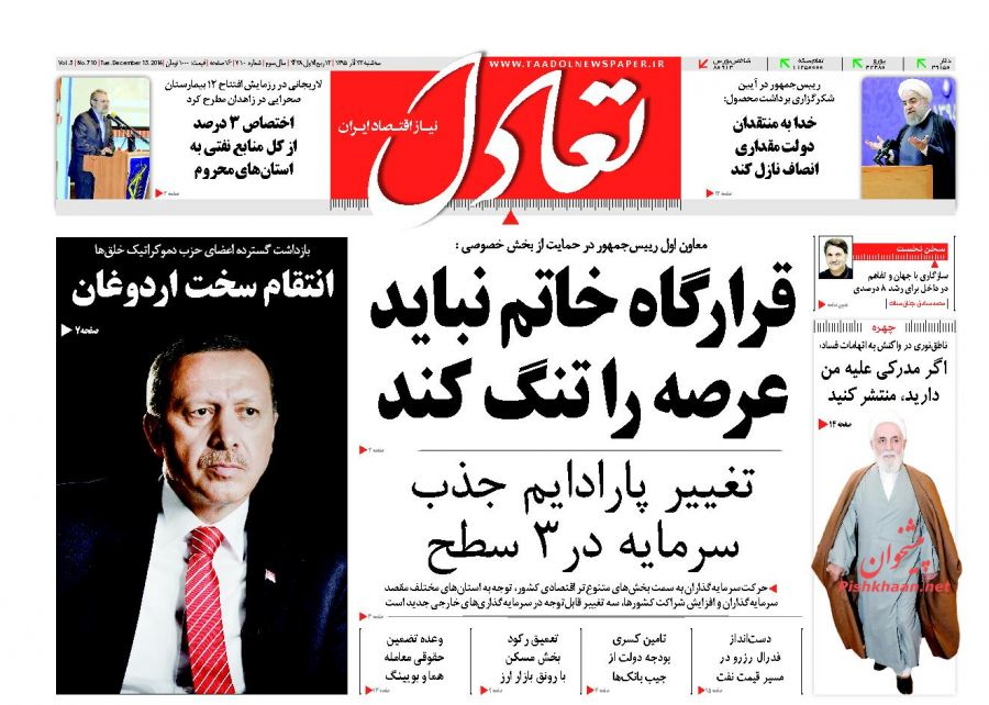 عناوین اخبار روزنامه تعادل در روز سهشنبه ۲۳ آذر :