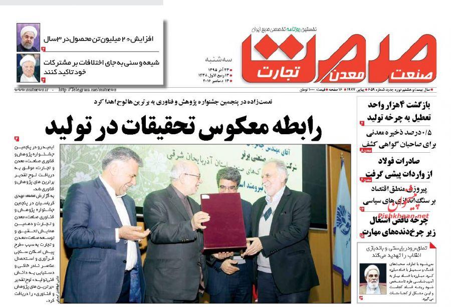 عناوین اخبار روزنامه گسترش صمت در روز سهشنبه ۲۳ آذر :