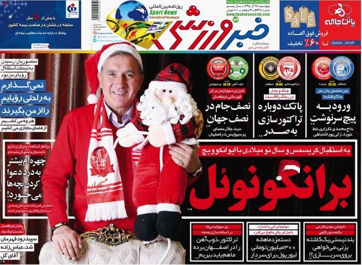 عناوین اخبار روزنامه خبر ورزشى در روز پنجشنبه ۲۵ آذر :