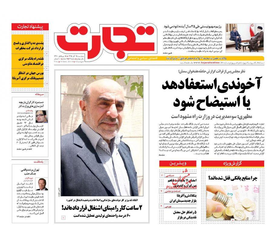 عناوین اخبار روزنامه تجارت در روز پنجشنبه ۲۵ آذر :
