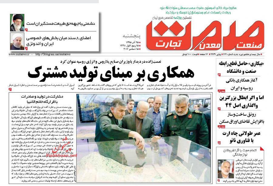 عناوین اخبار روزنامه گسترش صمت در روز پنجشنبه ۲۵ آذر :