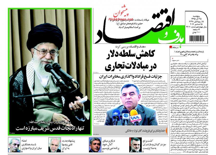 عناوین اخبار روزنامه هدف و اقتصاد در روز پنجشنبه ۲۵ آذر :