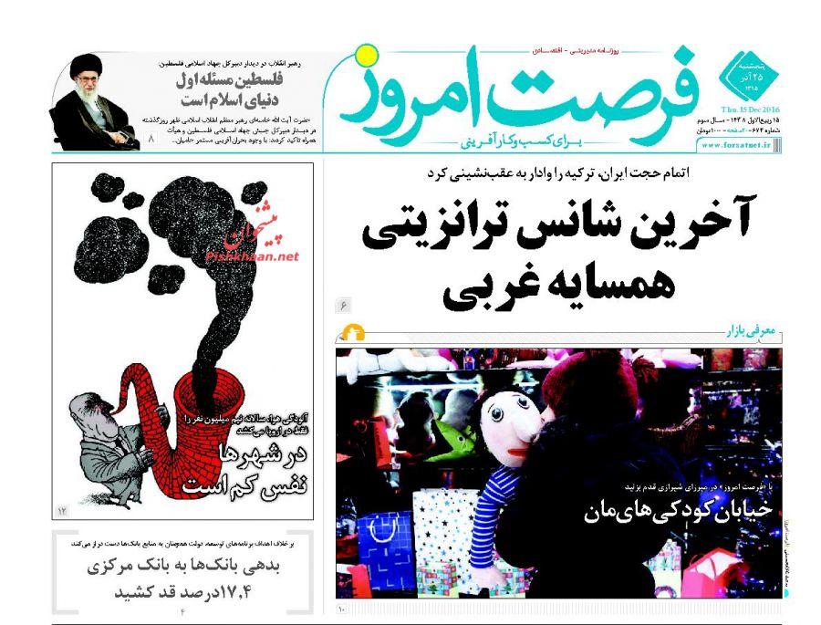 عناوین اخبار روزنامه فرصت امروز در روز پنجشنبه ۲۵ آذر :