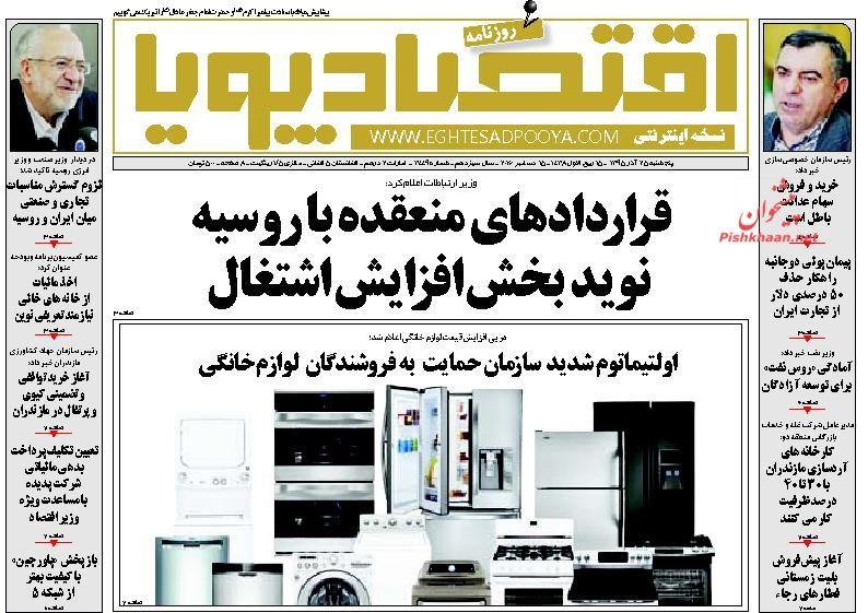 عناوین اخبار روزنامه اقتصاد پویا در روز پنجشنبه ۲۵ آذر :