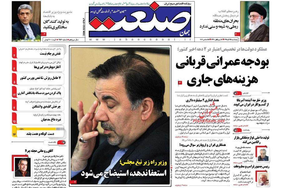 عناوین اخبار روزنامه جهان صنعت در روز پنجشنبه ۲۵ آذر :