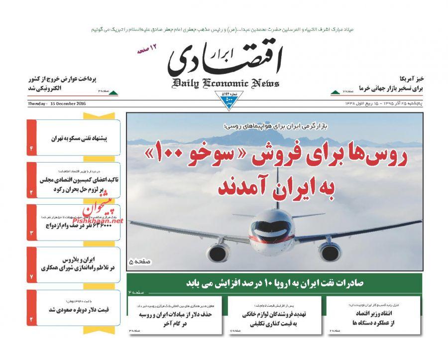 عناوین اخبار روزنامه ابرار اقتصادی در روز پنجشنبه ۲۵ آذر :