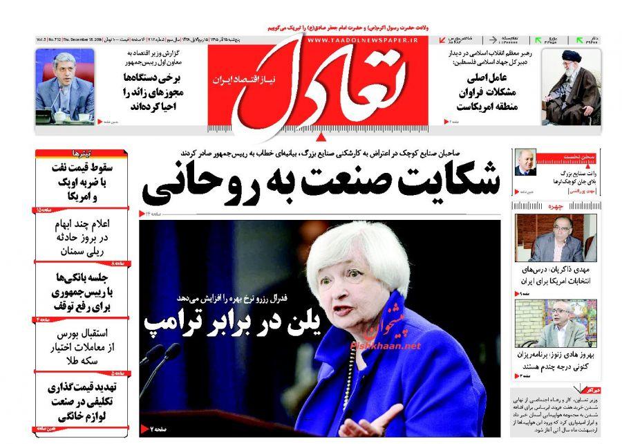 عناوین اخبار روزنامه تعادل در روز پنجشنبه ۲۵ آذر :