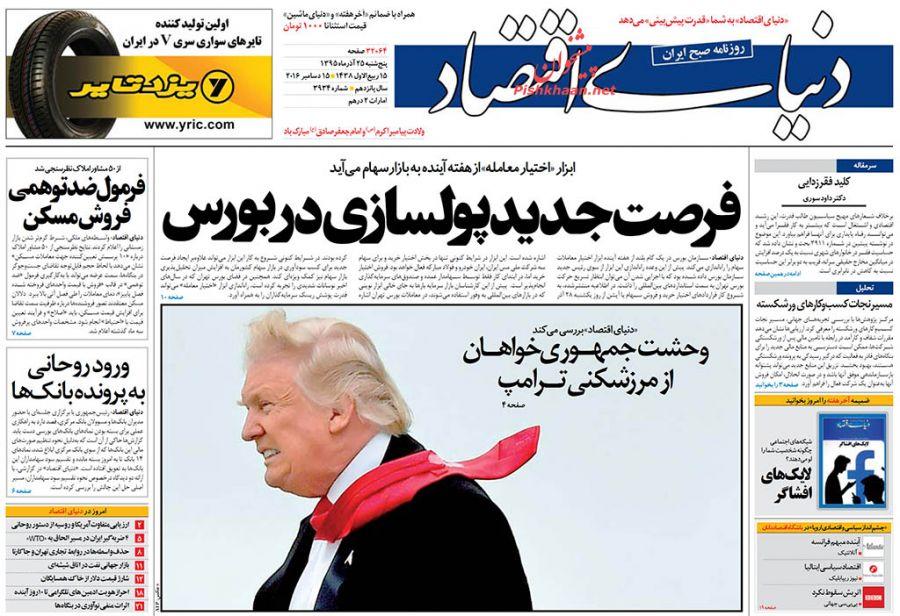 عناوین اخبار روزنامه دنیای اقتصاد در روز پنجشنبه ۲۵ آذر :