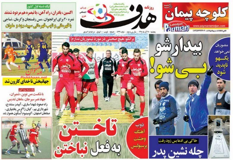 عناوین اخبار روزنامه هدف در روز پنجشنبه ۲۵ آذر :