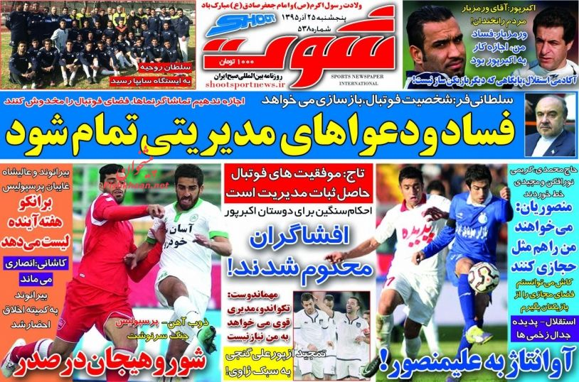 عناوین اخبار روزنامه شوت در روز پنجشنبه ۲۵ آذر :