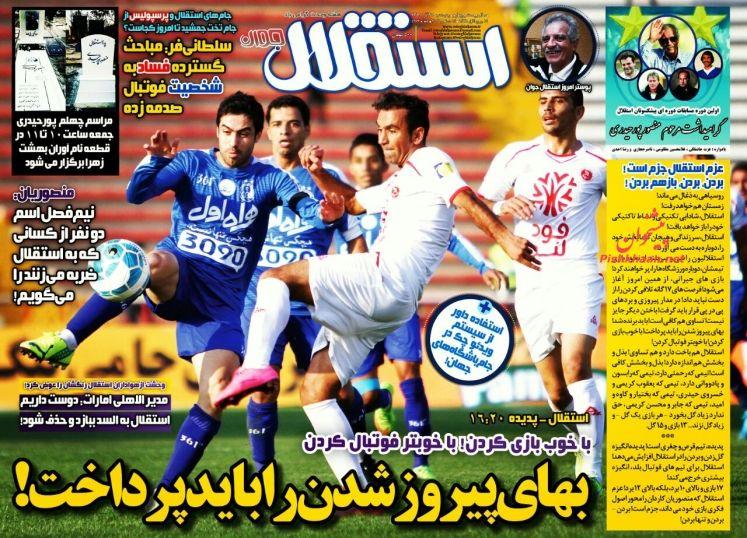 عناوین اخبار روزنامه استقلال جوان در روز پنجشنبه ۲۵ آذر :
