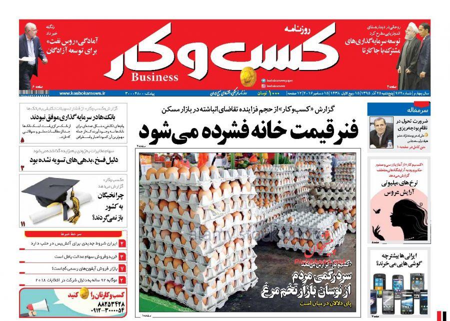 عناوین اخبار روزنامه کسب و کار در روز پنجشنبه ۲۵ آذر :