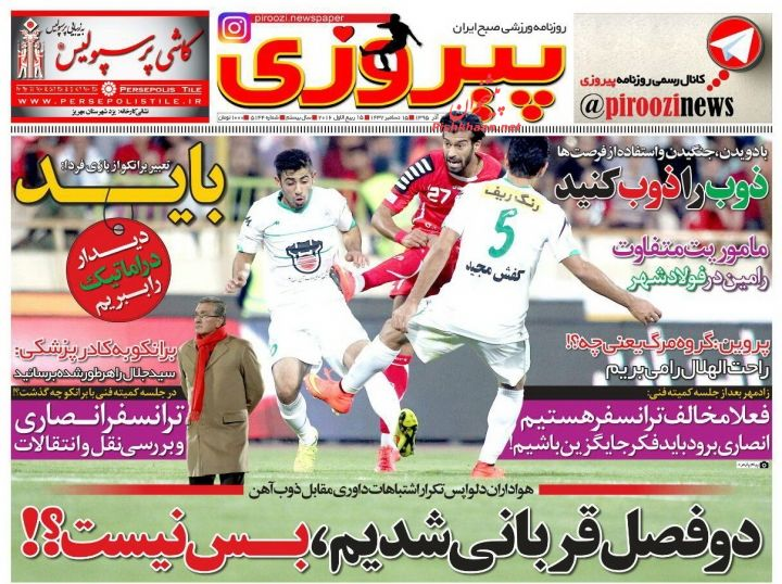 عناوین اخبار روزنامه پیروزی در روز پنجشنبه ۲۵ آذر :