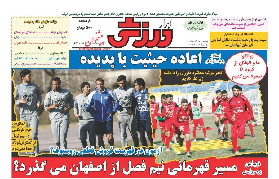 عناوین اخبار روزنامه ابرار ورزشى در روز پنجشنبه ۲۵ آذر :