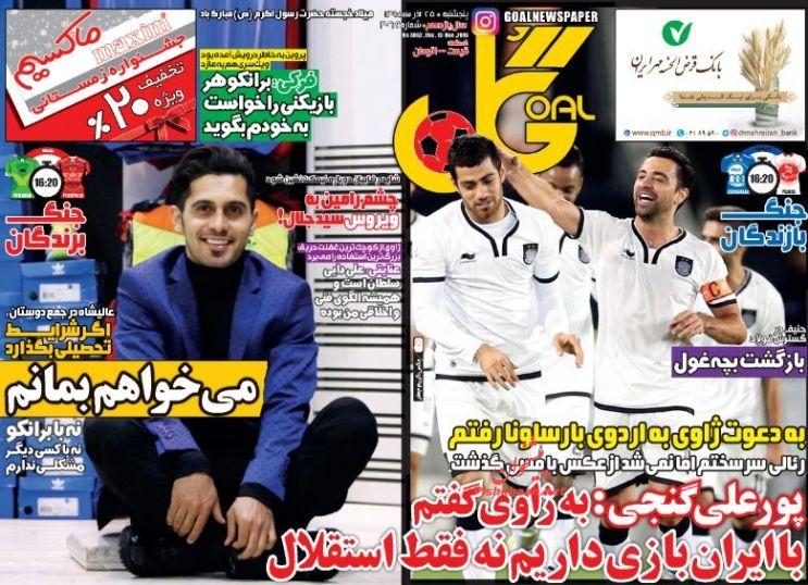 عناوین اخبار روزنامه گل در روز پنجشنبه ۲۵ آذر :