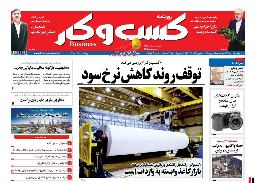 عناوین اخبار روزنامه کسب و کار در روز چهارشنبه ۱ دی :