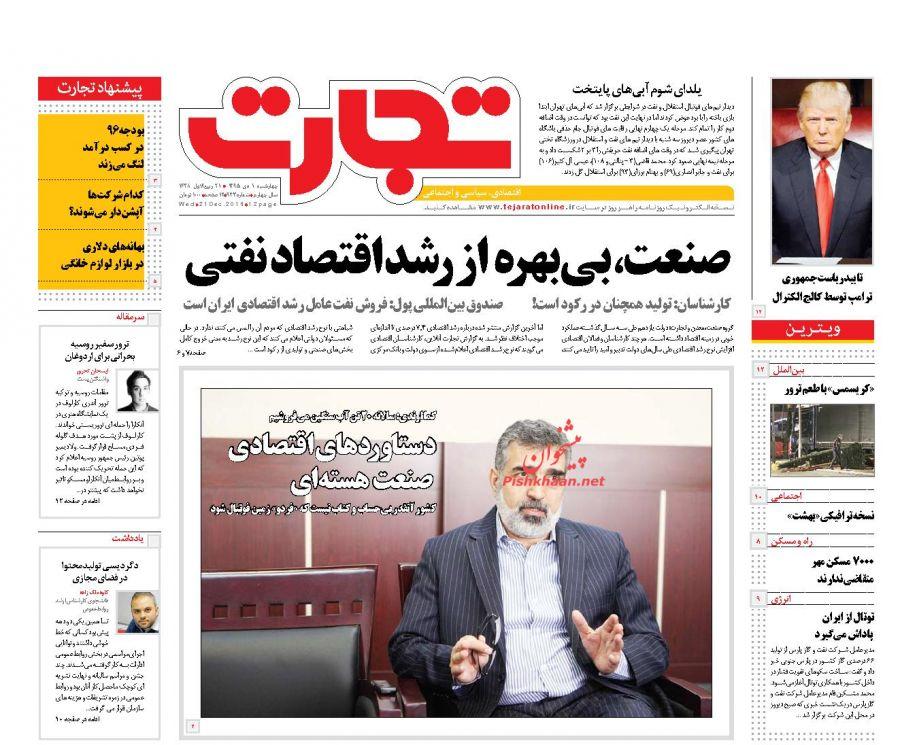 عناوین اخبار روزنامه تجارت در روز چهارشنبه ۱ دی :