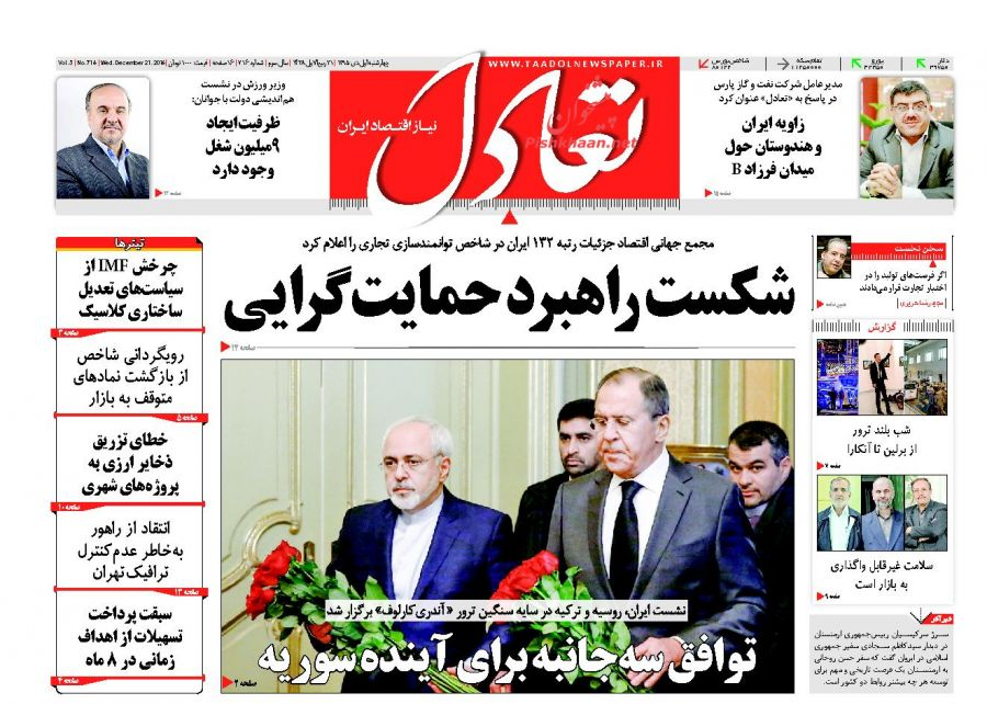 عناوین اخبار روزنامه تعادل در روز چهارشنبه ۱ دی :