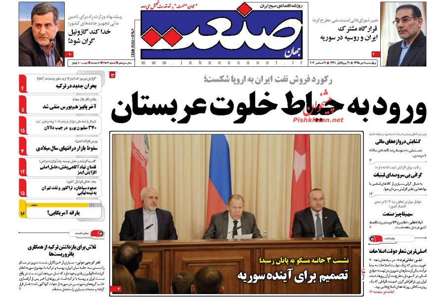 عناوین اخبار روزنامه جهان صنعت در روز چهارشنبه ۱ دی :
