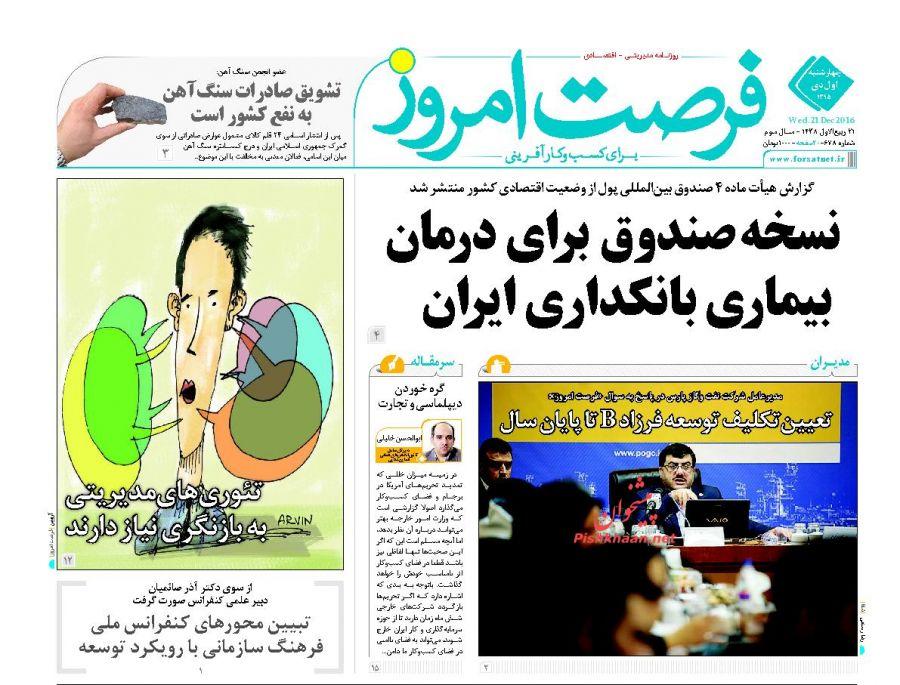 عناوین اخبار روزنامه فرصت امروز در روز چهارشنبه ۱ دی :