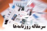 سخن روز مطبوعات کشور؛