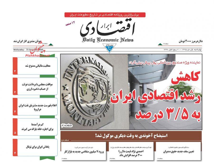 عناوین اخبار روزنامه ابرار اقتصادی در روز چهارشنبه ۱ دی :