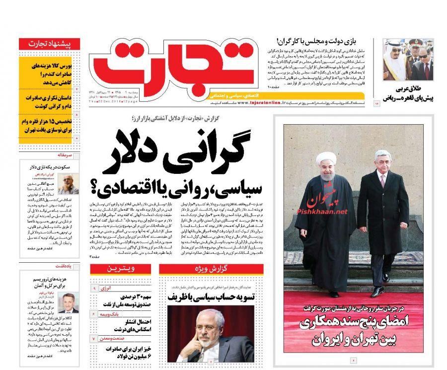 عناوین اخبار روزنامه تجارت در روز پنجشنبه ۲ دی :