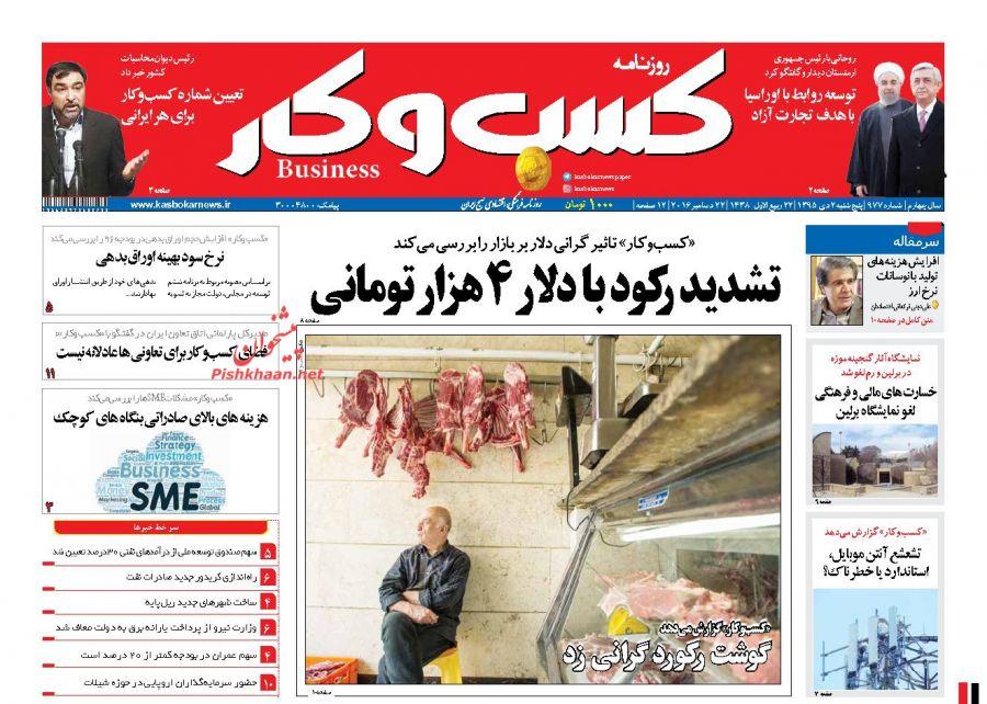 عناوین اخبار روزنامه کسب و کار در روز پنجشنبه ۲ دی :