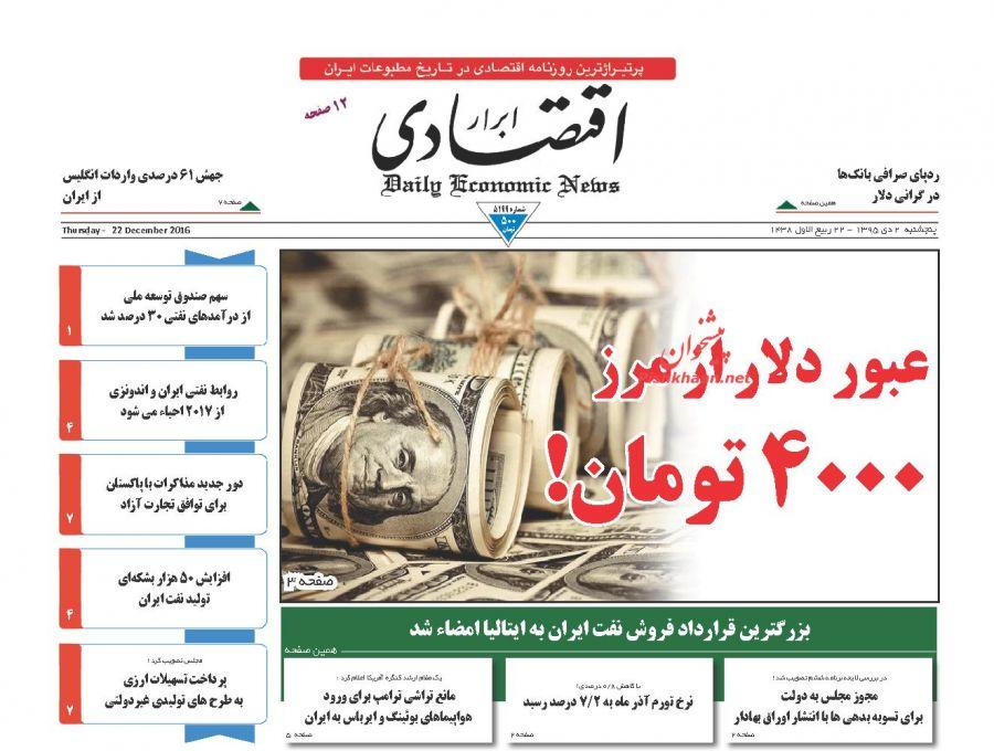 عناوین اخبار روزنامه ابرار اقتصادی در روز پنجشنبه ۲ دی :