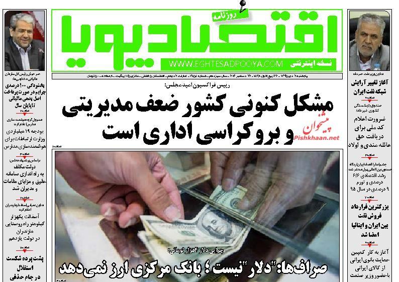 عناوین اخبار روزنامه اقتصاد پویا در روز پنجشنبه ۲ دی :