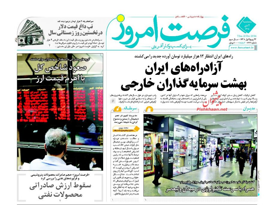 عناوین اخبار روزنامه فرصت امروز در روز پنجشنبه ۲ دی :