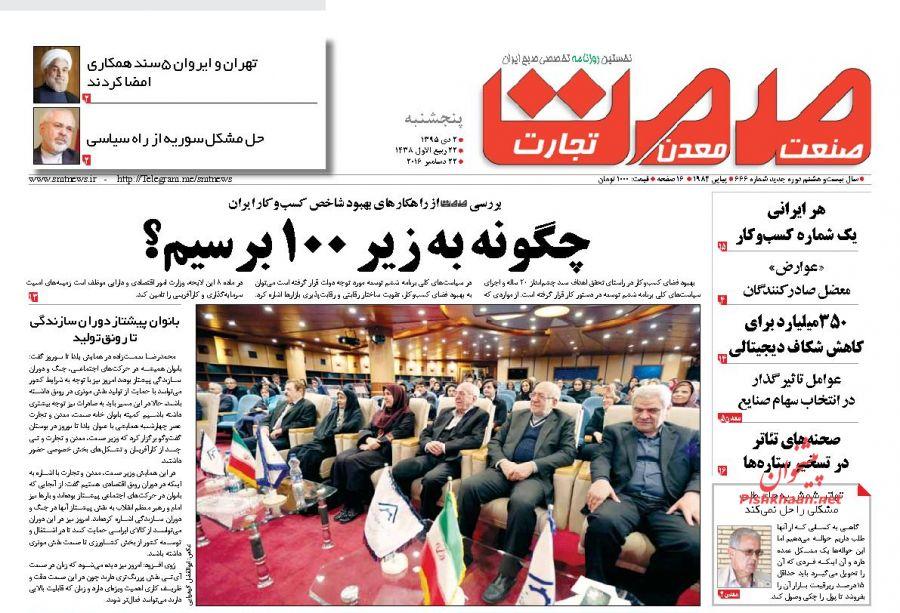 عناوین اخبار روزنامه گسترش صمت در روز پنجشنبه ۲ دی :
