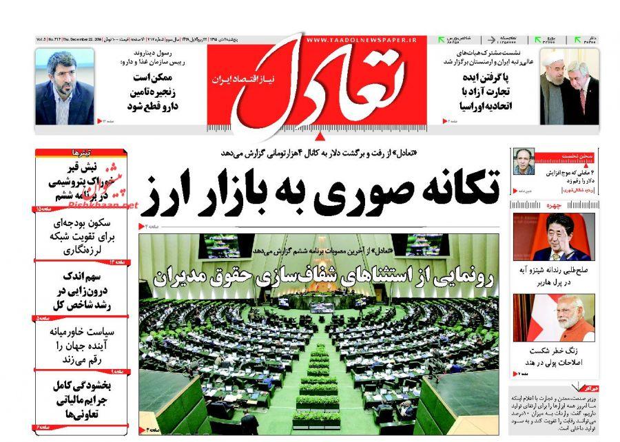 عناوین اخبار روزنامه تعادل در روز پنجشنبه ۲ دی :