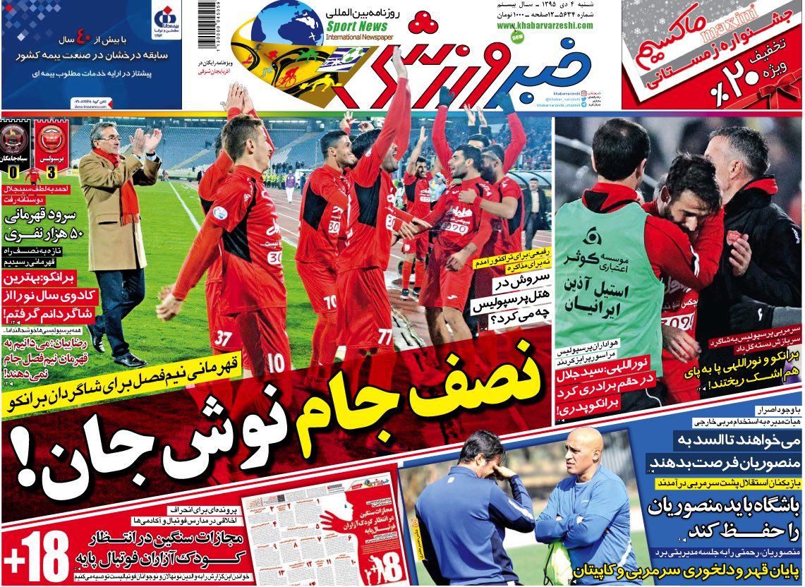 صفحه اول روزنامههای ورزشی ۱ دی ۹۵
