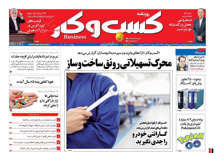 صفحه نخست روزنامههای اقتصادی۵دی ۹۵