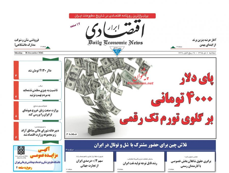 عناوین اخبار روزنامه ابرار اقتصادی در روز دوشنبه ۶ دی :