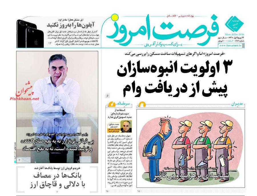 عناوین اخبار روزنامه فرصت امروز در روز دوشنبه ۶ دی :
