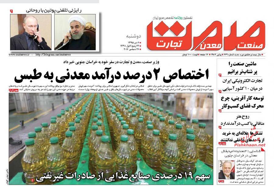 عناوین اخبار روزنامه گسترش صمت در روز دوشنبه ۶ دی :