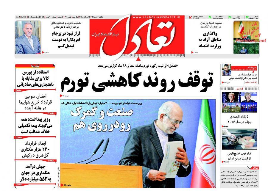 عناوین اخبار روزنامه تعادل در روز دوشنبه ۶ دی :