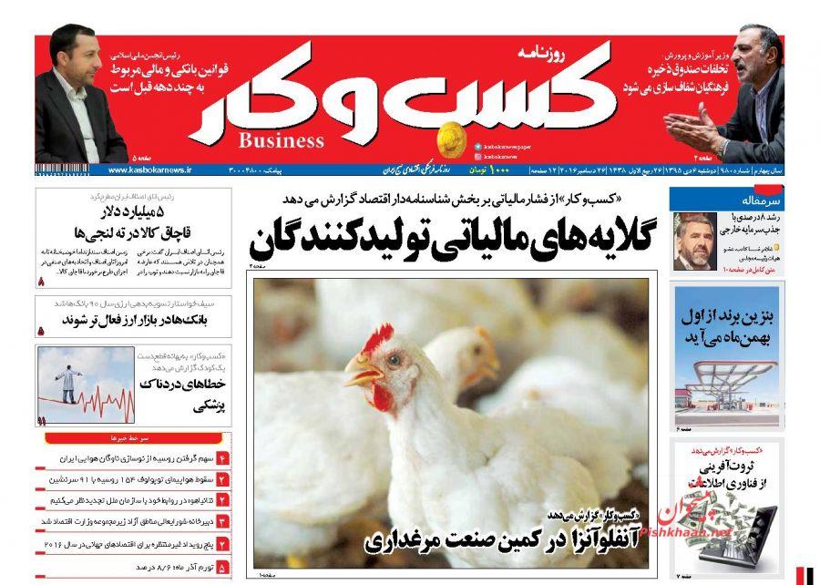 عناوین اخبار روزنامه کسب و کار در روز دوشنبه ۶ دی :