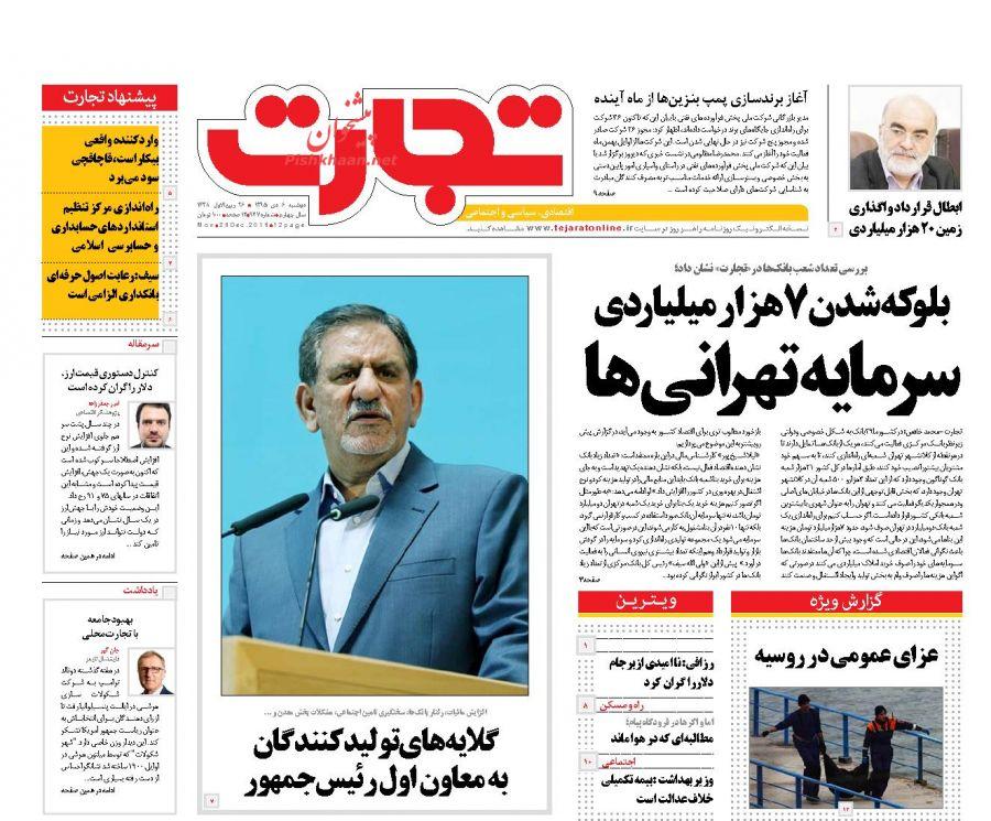 عناوین اخبار روزنامه تجارت در روز دوشنبه ۶ دی :